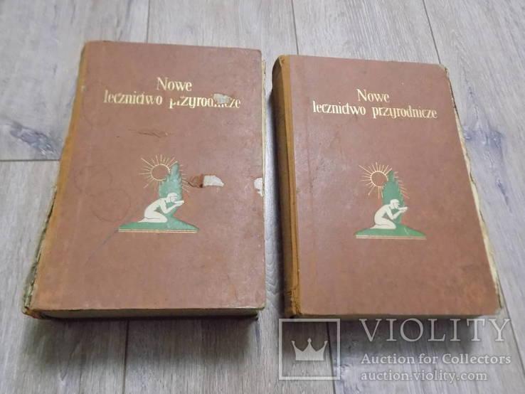 Медична енциклопедія на польській 1930 в двох томах, фото №2