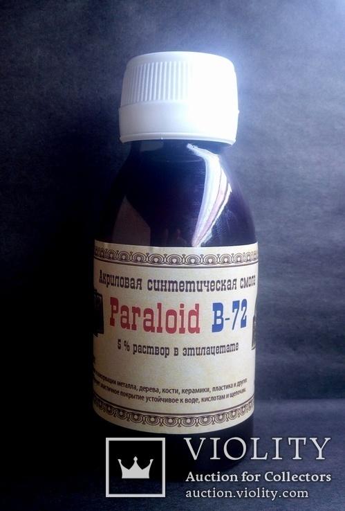 Paraloid B-72 5 % раствор в этилацетате 100 мл ( готов к применению), фото №3