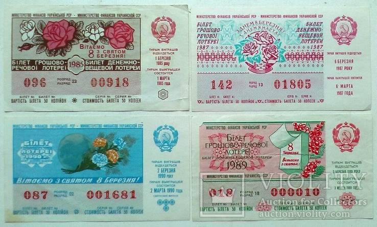 4 лотореи УССР - 8 марта.