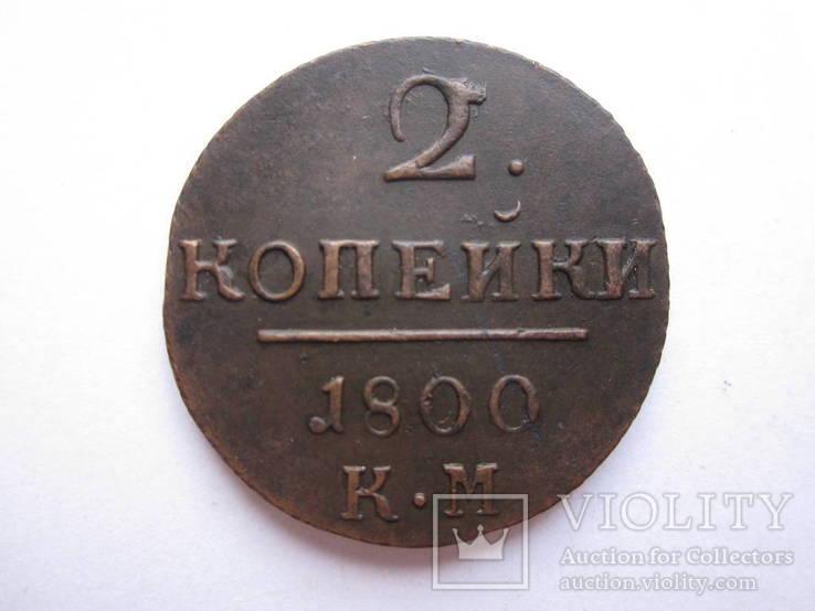 2 копейки 1800 КМ UNC