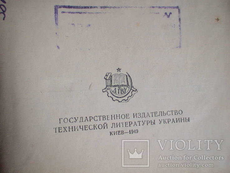 """И. Соловей """"Спутник фотолюбителя"""" 1949р., фото №3"""