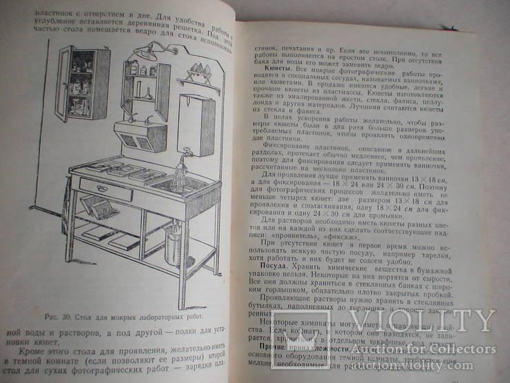 """И. Соловей """"Спутник фотолюбителя"""" 1949р., фото №4"""