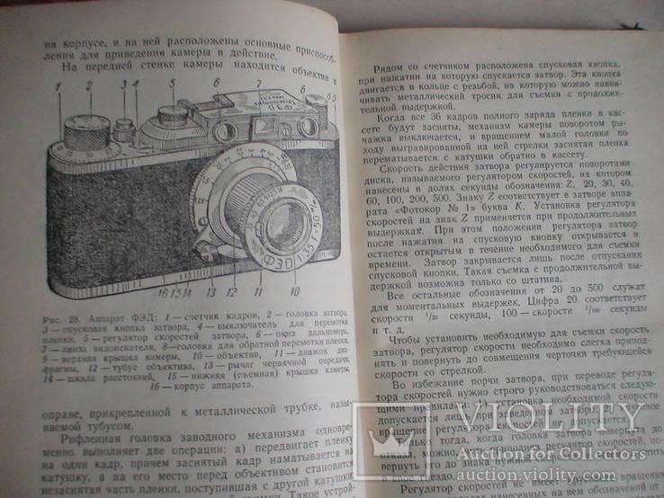"""И. Соловей """"Спутник фотолюбителя"""" 1949р., фото №5"""