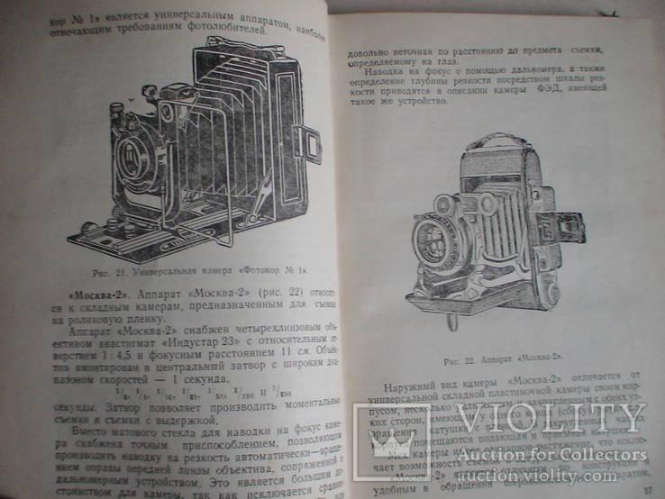 """И. Соловей """"Спутник фотолюбителя"""" 1949р., фото №6"""