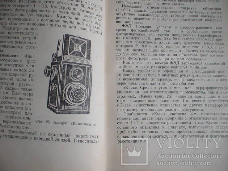 """И. Соловей """"Спутник фотолюбителя"""" 1949р., фото №7"""
