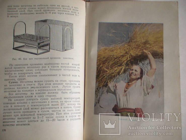 """И. Соловей """"Спутник фотолюбителя"""" 1949р., фото №8"""