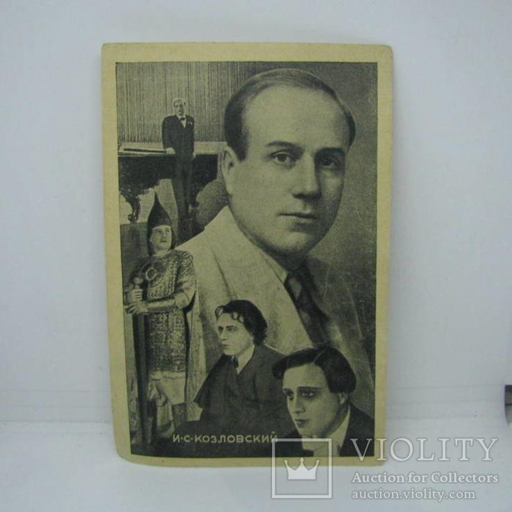 Открытка 1948 Козловский. Оперный певец. чистая, фото №2