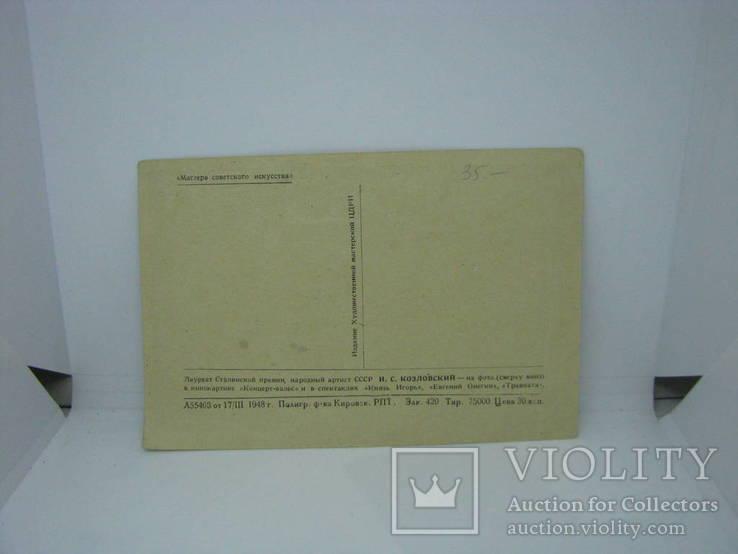 Открытка 1948 Козловский. Оперный певец. чистая, фото №3