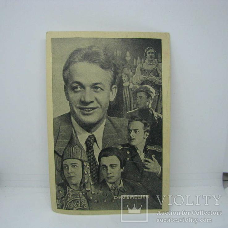 Открытка 1948 Оперный певец. Лемешев. чистая, фото №2