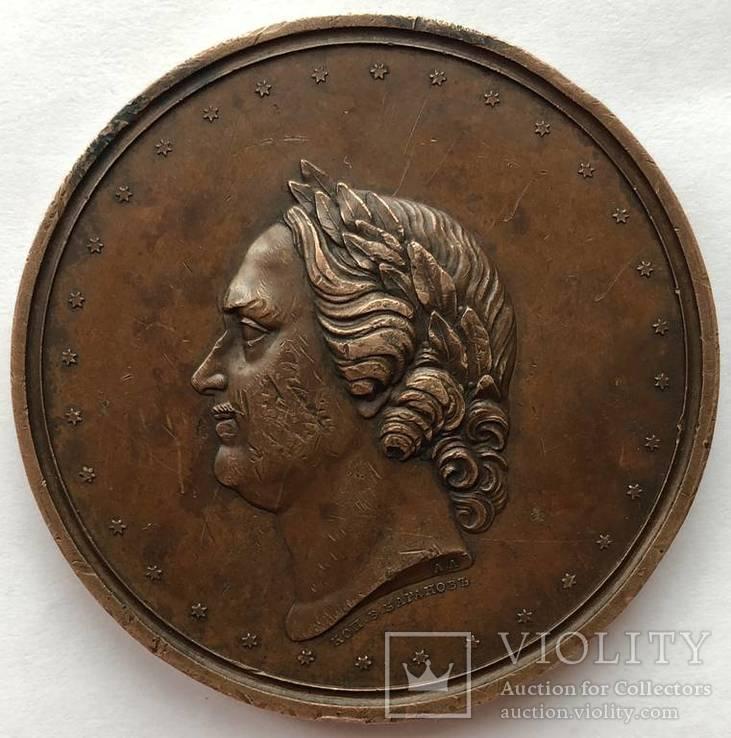 Медаль в память 200-летия со дня рождения Императора Петра I, 30 мая 1872 г.