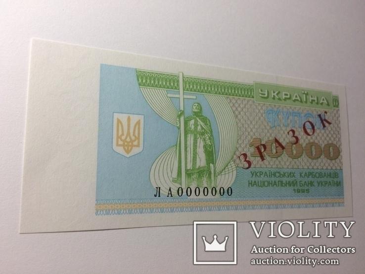 1995 № ЛА 0000000 Зразок / Образец 10000 - купон карбованців / карбованцев