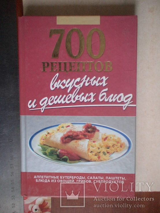 700 рецептов вкусных и дешевых блюд 2006р., фото №2