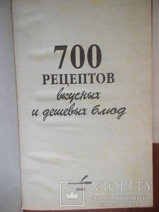 700 рецептов вкусных и дешевых блюд 2006р., фото №3