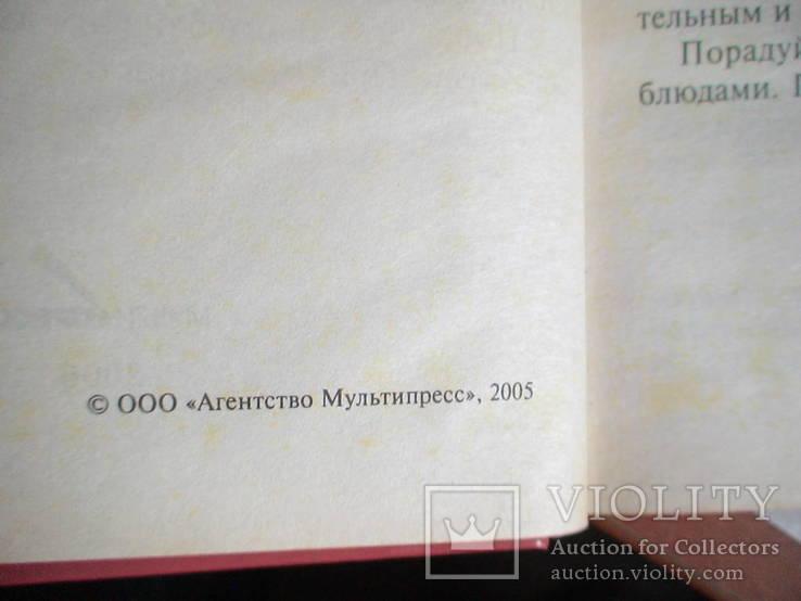 700 рецептов вкусных и дешевых блюд 2006р., фото №4