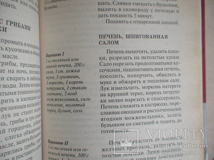 700 рецептов вкусных и дешевых блюд 2006р., фото №5
