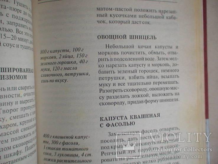 700 рецептов вкусных и дешевых блюд 2006р., фото №6