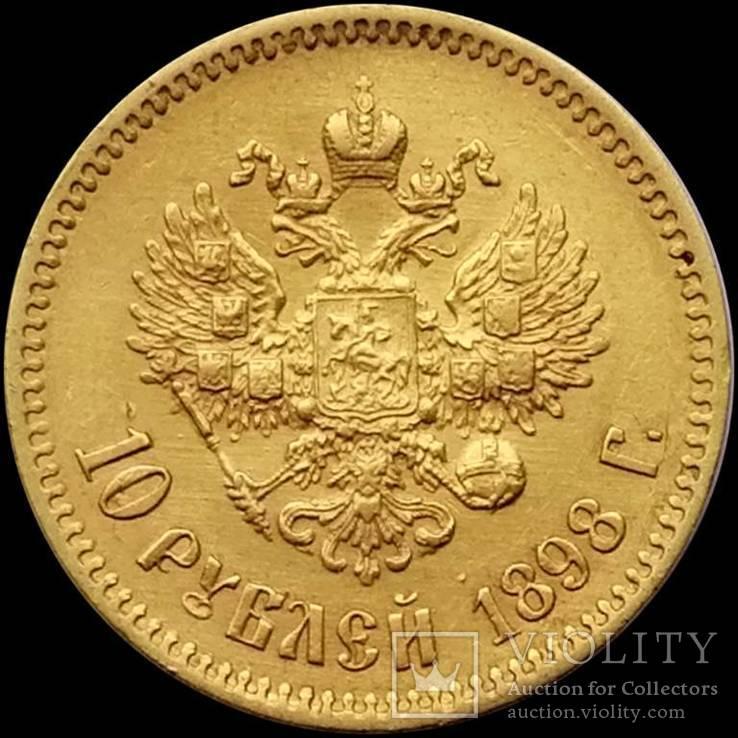 10 рублів 1898 року, Микола ІІ, золото (царський чекан)