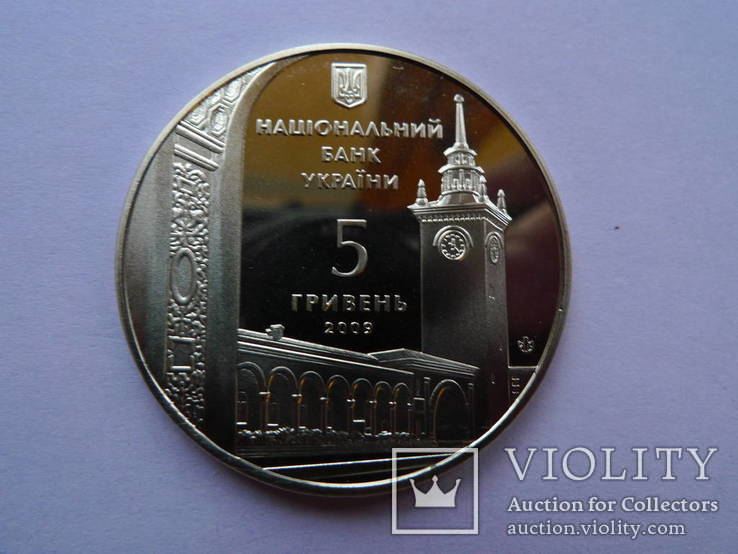 5 гривень. 2009 рік. Сімферополь., фото №5