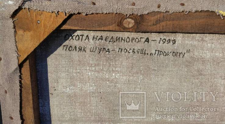 "1999г , А.Поляк ""Охота на единорога"", х.м.61*40см, фото №3"