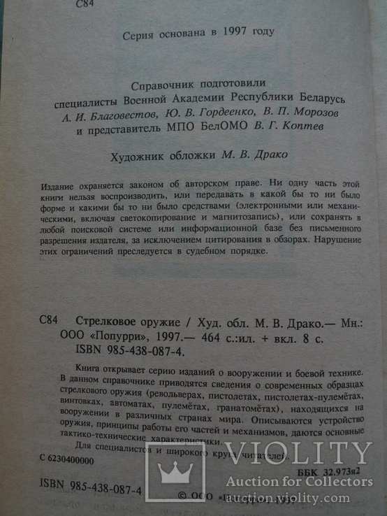 """""""Стрелковое оружие"""", фото №4"""