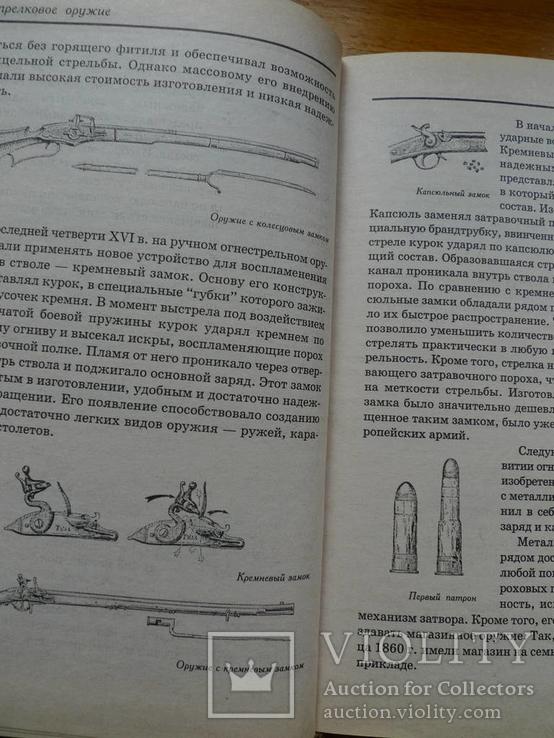 """""""Стрелковое оружие"""", фото №5"""