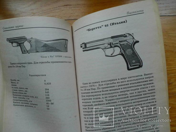 """""""Стрелковое оружие"""", фото №6"""