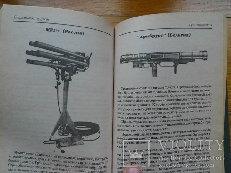 """""""Стрелковое оружие"""", фото №8"""