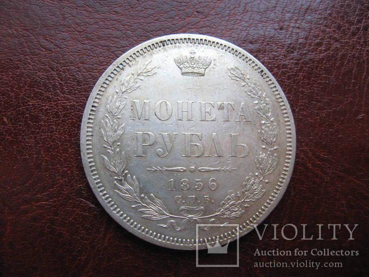 1 рубль 1856 года СПБ -ФБ