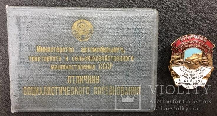 Отличник Тракторного и Сельхоз машиностроения СССР + документ.