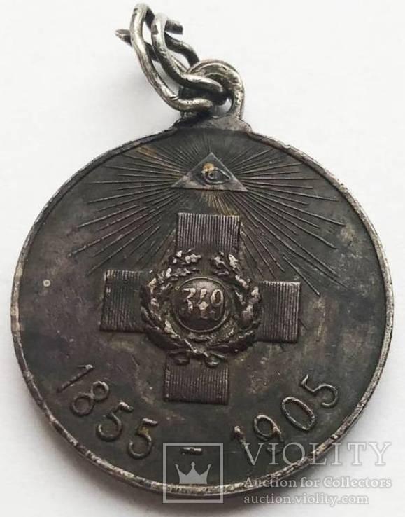 Медаль В память 50-летия защиты Севастополя 1855-1905