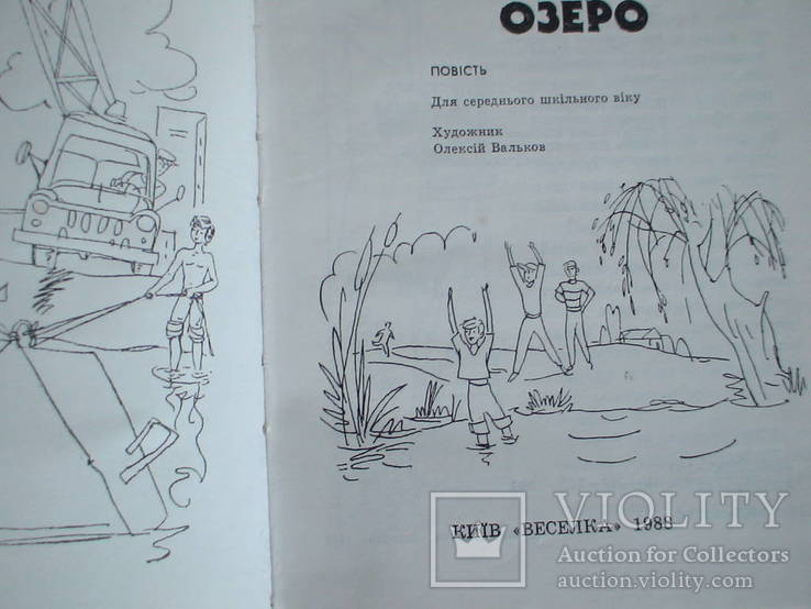 """Олексій Столбін """"Горіхове озеро"""" 1988р., фото №3"""