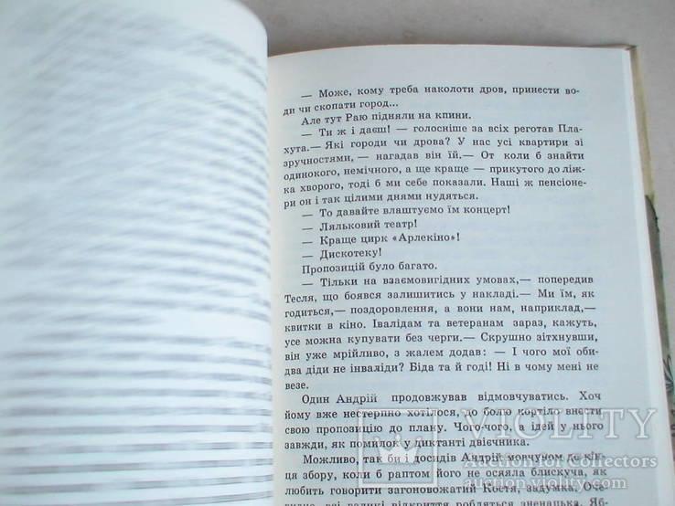 """Олексій Столбін """"Горіхове озеро"""" 1988р., фото №4"""