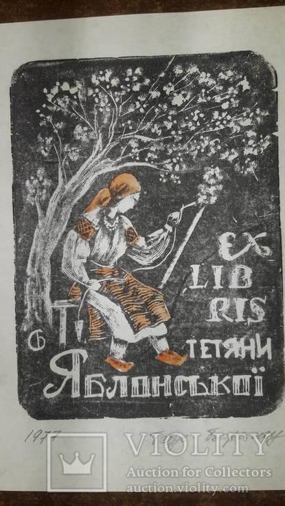Екслібрис Т.Яблонської. Гебус - Баранецька 1977 дереворит розмальований