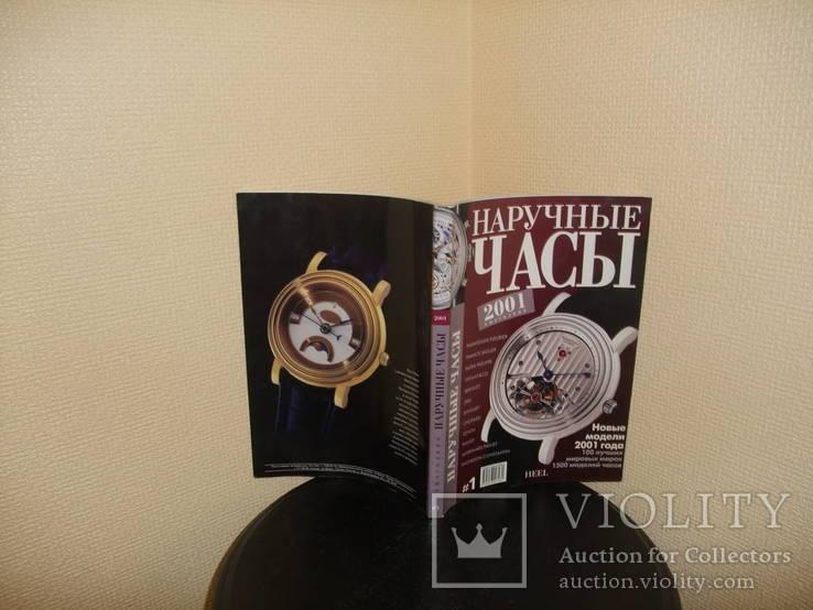 """Ежегодник """" Наручные Часы - 2001 год """"., фото №13"""