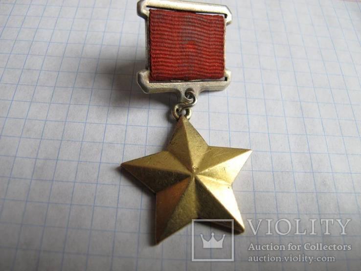 Медаль ГСС, орден Красной Звезды