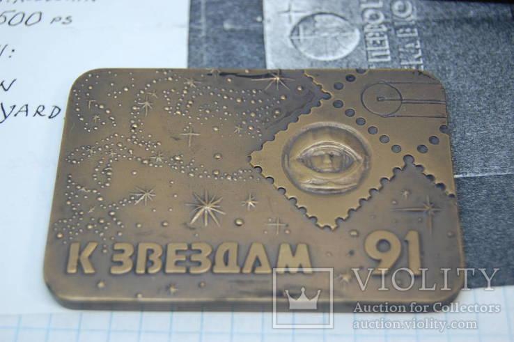 Медаль К Звездам 91. Гагарин. Космос. ММД. Тираж 500 шт, фото №2