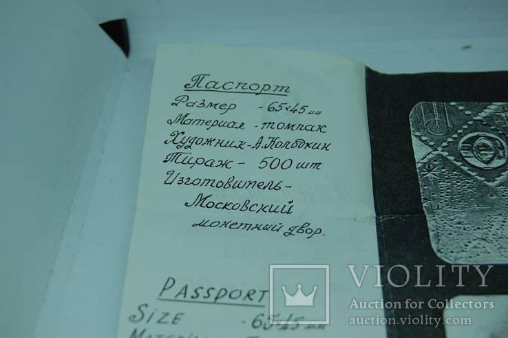 Медаль К Звездам 91. Гагарин. Космос. ММД. Тираж 500 шт, фото №4