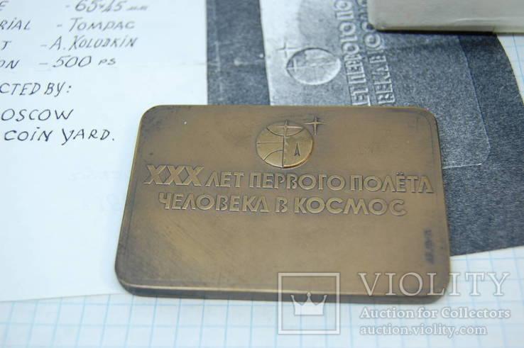 Медаль К Звездам 91. Гагарин. Космос. ММД. Тираж 500 шт, фото №5