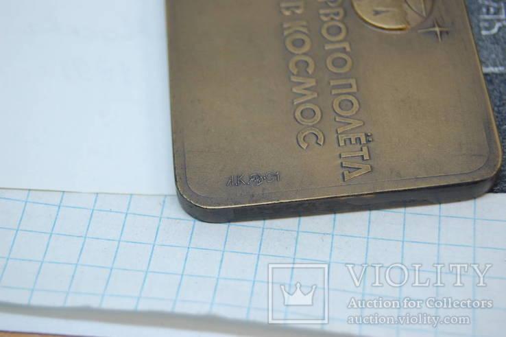 Медаль К Звездам 91. Гагарин. Космос. ММД. Тираж 500 шт, фото №6