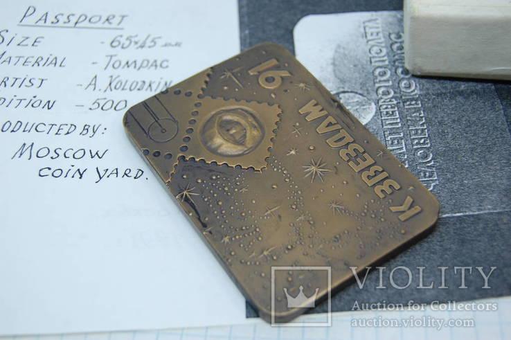Медаль К Звездам 91. Гагарин. Космос. ММД. Тираж 500 шт, фото №7