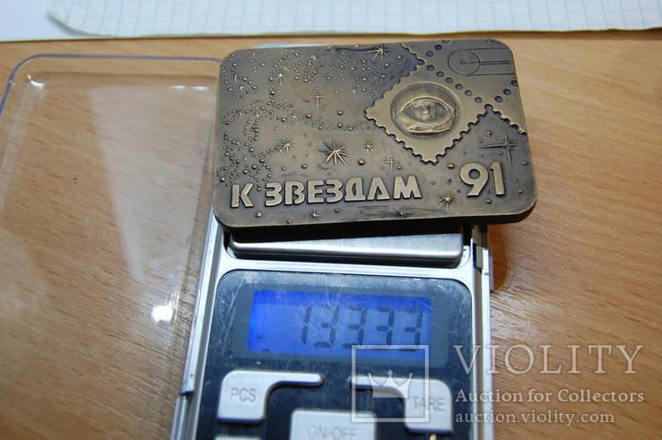 Медаль К Звездам 91. Гагарин. Космос. ММД. Тираж 500 шт, фото №8