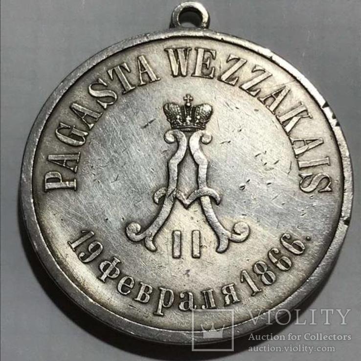 Медаль Курляндия Александр 2 1866 г. Серебро Pagasta Wezzakais