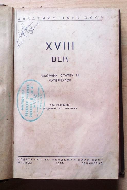 18 век. 1935 г., фото №2