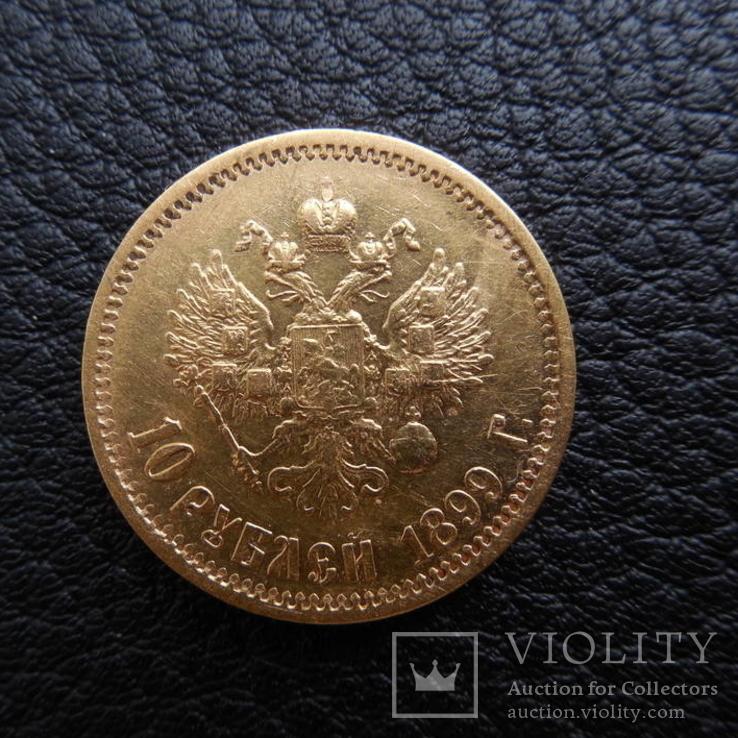 10 рублей 1899 года (Э.Б)