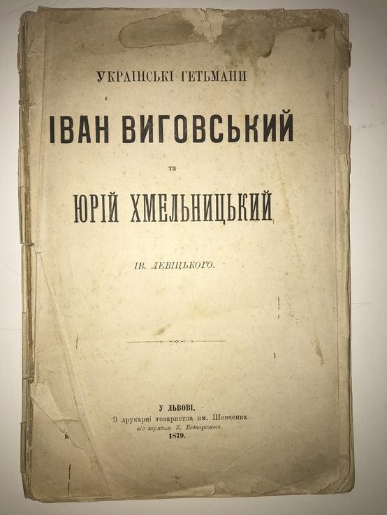 1879 Українські Гетьмани Козаччина прижеттевий Н.Левицький