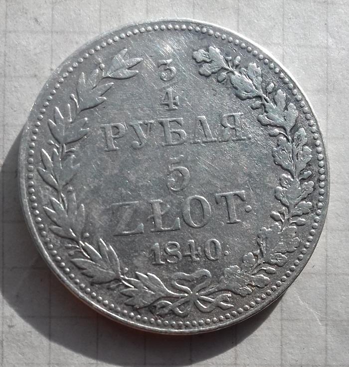 3/4 рубля 5 злот 1840 года