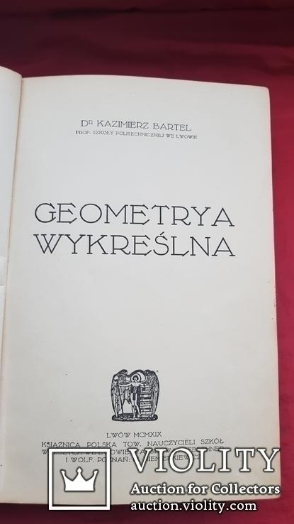 Kazimierz Władysław Bartel. Geometrya Wykreslna.1919, фото №3