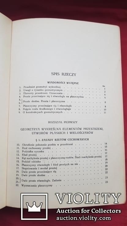 Kazimierz Władysław Bartel. Geometrya Wykreslna.1919, фото №4