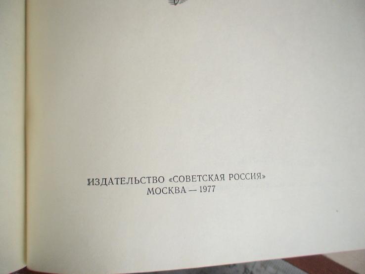 """Э. Цюрупа """"Безсмертие дон Кихота"""" 1977р., фото №3"""