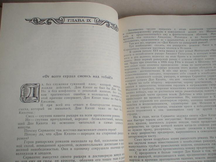 """Э. Цюрупа """"Безсмертие дон Кихота"""" 1977р., фото №4"""